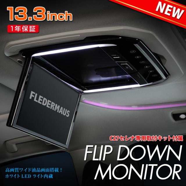 【専用取り付けキット付属】 FLEDERMAUS フレーダーマウス FLIP DOWN フリップダウンモニター C27 セレナ用 13.3インチ ブラック