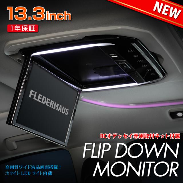【専用取り付けキット付属】 FLEDERMAUS フレーダーマウス FLIP DOWN フリップダウンモニター RCオデッセイ用 13.3インチ ブラック
