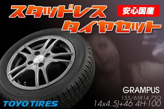 【国産スタッドレス】 GRAMPUS G45 グランパス 軽自動車用 ダークグレー 14インチ 4.5J +46 冬用タイヤ&ホイールセット TOYO GARIT G5 【残り1台限り】