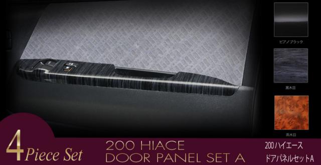トヨタ 200系 ハイエース インテリアパネル ドアパネルセットA 4P