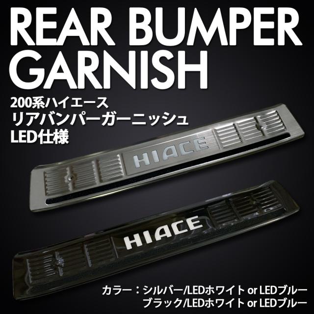 ハイエース 200系 ナロー/ワイド リアバンパー ガーニッシュ シルバー/ブラック LEDホワイト/LEDブルー