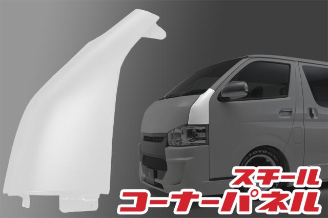 【塗装済】【送料無料】 200系ハイエース スチール製 コーナーパネル