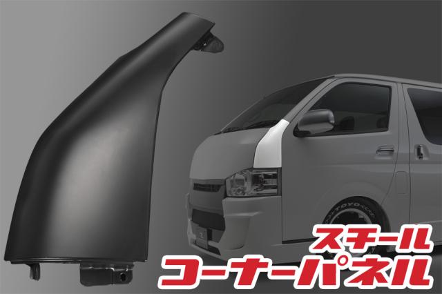 【未塗装】 200系ハイエース スチール製 コーナーパネル
