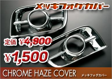 200系ハイエース 1~2型用 ワイド用 メッキフォグカバー
