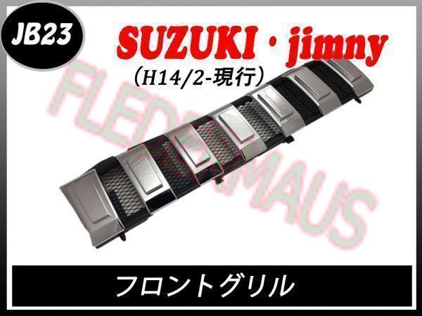JB23 ジムニー フロント グリル メッシュ付 メッキ グリル ラングラー タイプ エンブレムレス ABS インナーブラック クローム H14/2- JIMNY