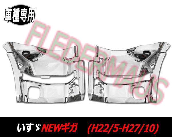 いすゞ NEW ギガ メッキ サイド ステップ パネル サイドメッキ 2ピースセット H22.5-H27.10 ABS製 新品