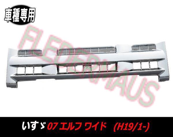 いすゞ 07 エルフ ワイド 純正交換 タイプ オール メッキ フロント グリル H19/1-H26.10 ワイド ハイキャブ