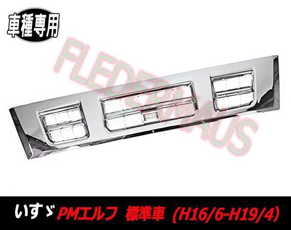 いすゞ 超低 PM エルフ 標準 車 フロント グリル メッキグリル H16.06~19.04 ラジエーター グリル 新品