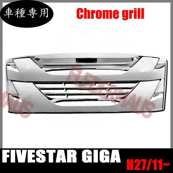 いすゞ ファイブスター ギガ メッキ フロント グリル ボンネット グリル H27.11~ ABS製 カスタム ドレスアップ 新品
