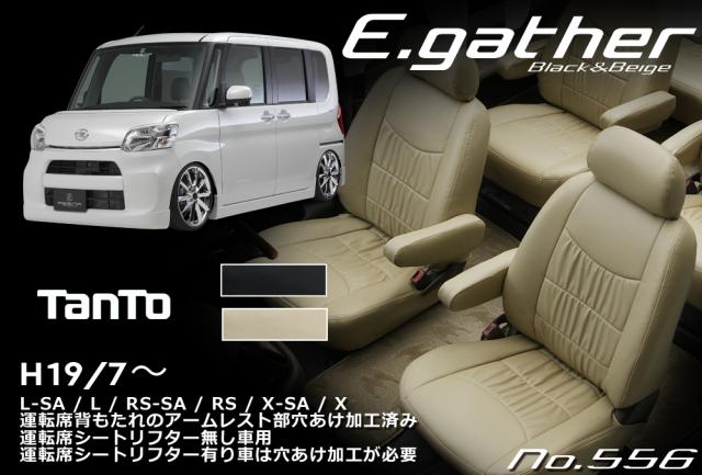 シートカバー ELEGANT GATHER エレガントギャザー DAIHATSU ダイハツ LA600 TANTO タント No.556