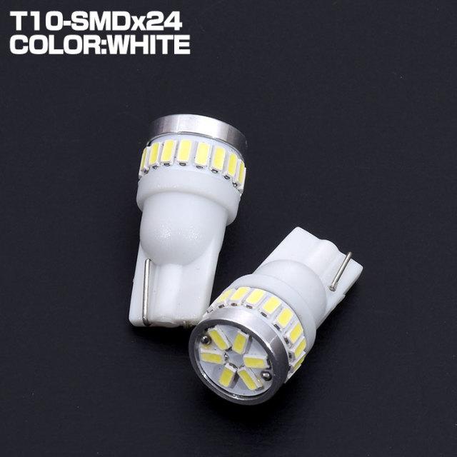 タント TANTO L35# L36# L37# L38# L375 L385 LA600 LA610 ダイハツ DAIHATSU LED バルブ T10 SMD24 ウェッジ球 ホワイト ポジション ナンバー ライセンス 2個セット