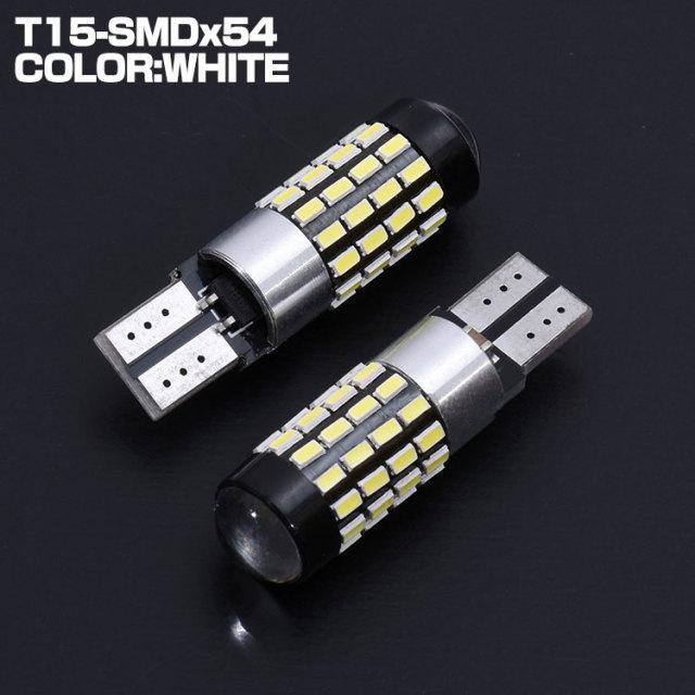タント TANTO L35# L36# L37# L38# L375 L385 LA600 LA610 ダイハツ DAIHATSU LED バルブ T15 (T16) SMD54 ウェッジ球 ホワイト バックランプ 2個セット