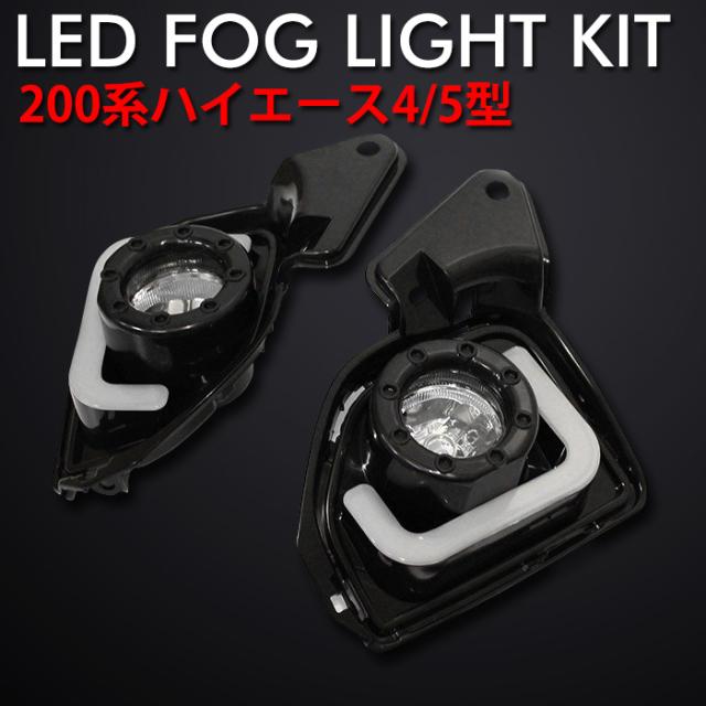 【送料無料】200系ハイエース 4/5型 LEDフォグライト キット ウインカー デイライト