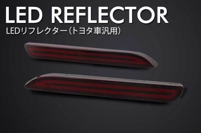 ★送料無料★LED リフレクター トヨタ車汎用 流れる ウィンカー 左右 セット