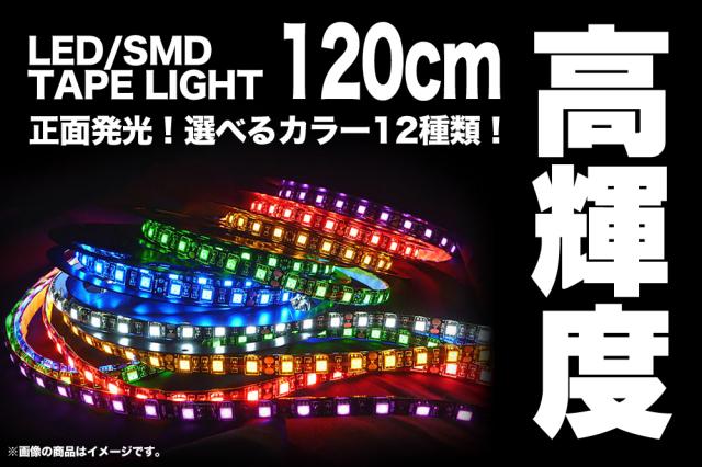 LEDテープ 軽防水 120cm LEDテープ 正面発光 選べるカラー12種