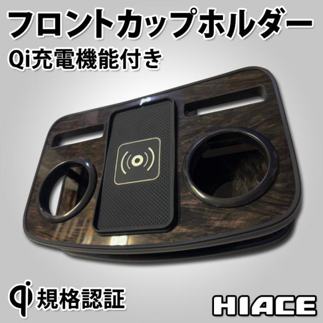 ハイエース 200系 1~6型 標準/ワイド共通フロントカップホルダー  マホガニー黒木目 S-GL ダークプライム DX 無線充電付 Qi充電 置くだけ充電