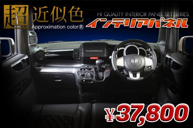 【超近似色】 インテリアパネル HONDA N BOX ホンダ エヌボックス 15P ピアノブラック 【近日入荷予定】
