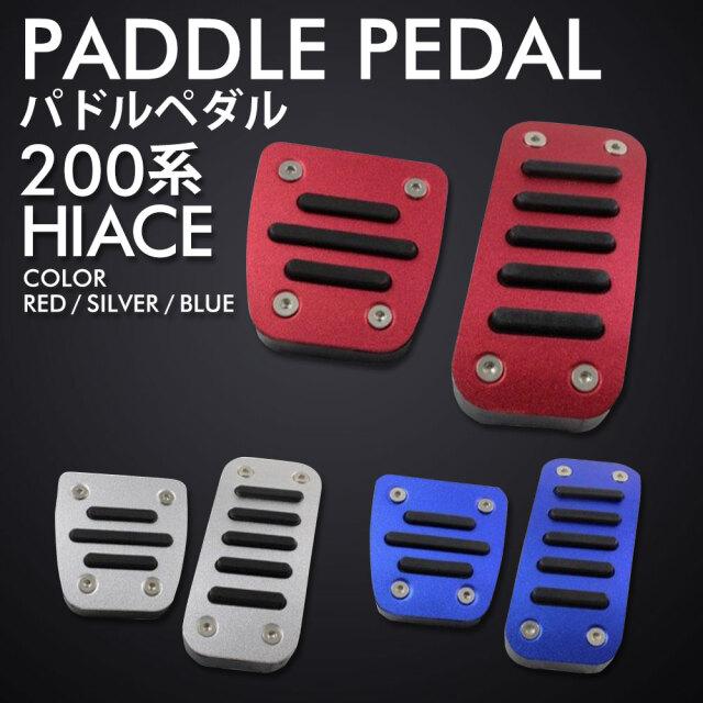 パドルペダルハイエース200系用 アクセル ブレーキ 2枚セット 純正 被せる カラー3色 レッド ブルー シルバー