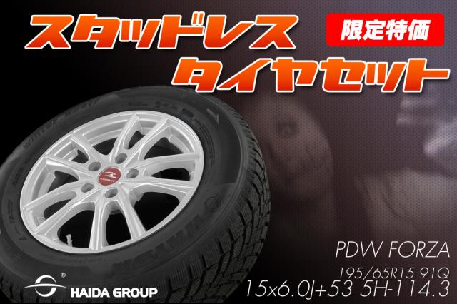 【スタッドレス】 PDW FORZA フォルツァ ノア/ヴォクシー/ステップワゴン用 シルバー 15インチ 6.0J +53 冬用タイヤ&ホイールセット HAIDA HD617 【残り1台限り】