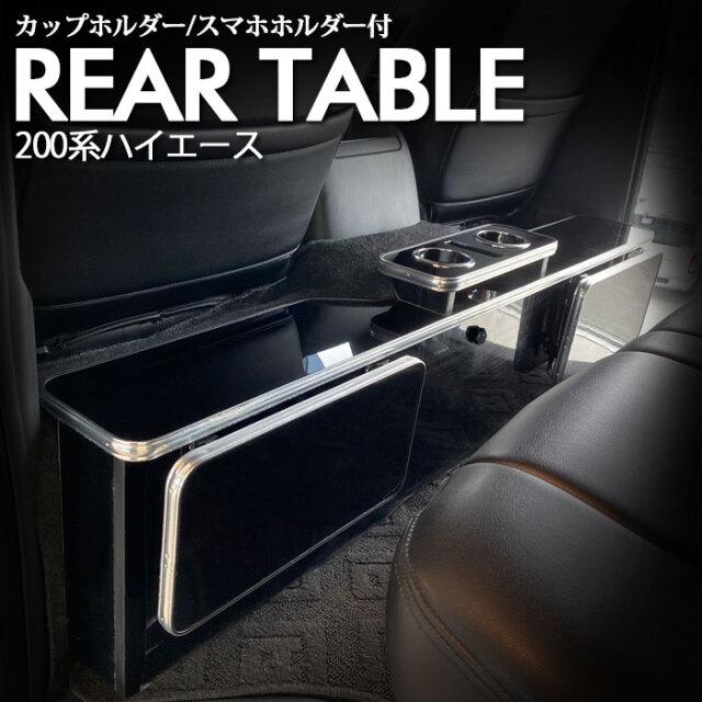 ハイエース ワイドボディ 200系 1~6型 リアデッキテーブル センターカップホルダー付