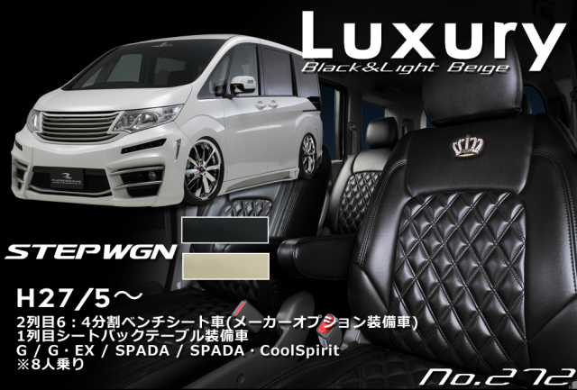 シートカバー LUXURY ラグジュアリー HONDA ホンダ RP 新型 STEPWGN ステップワゴン 8人乗り No.272