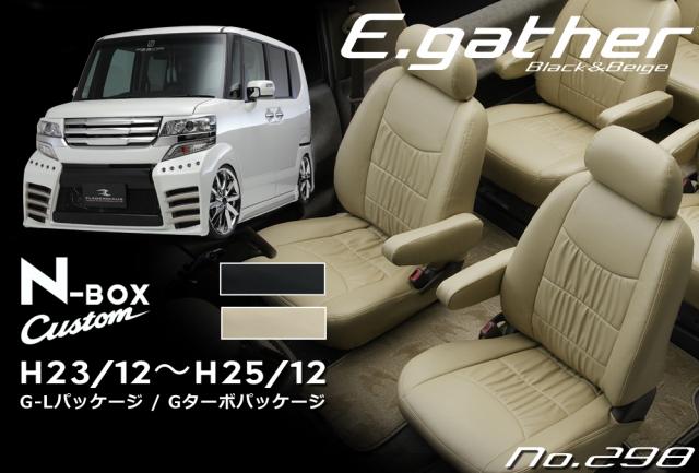 シートカバー エレガントギャザー ホンダ JF1/JF2 N BOX/N BOX Custom No.298