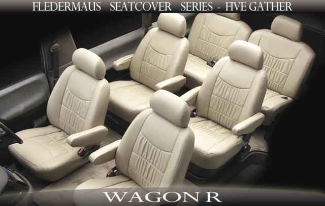 スズキ MH23S WAGON R シートカバー 2列 エレガントギャザー 499 fs-692