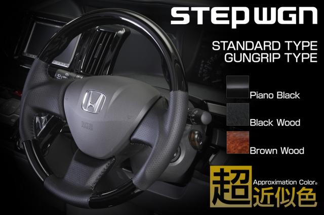 ステアリング ホンダ ステップワゴンRK用 ガングリップ/スタンダード  [タイプA]
