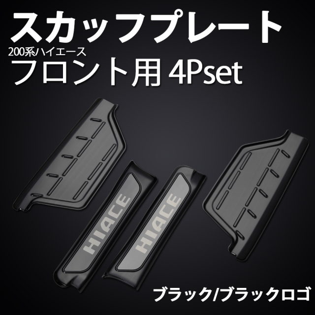 200系 ハイエース 1~6型 フロント スカッフプレート 4Pセット