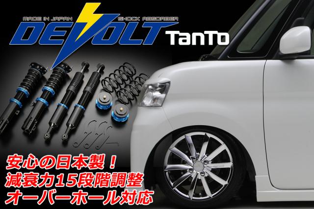 【早い者勝ち!ラスト1点!】 DEVOLT 車高調 ダイハツ LA600 タント 【日本製】