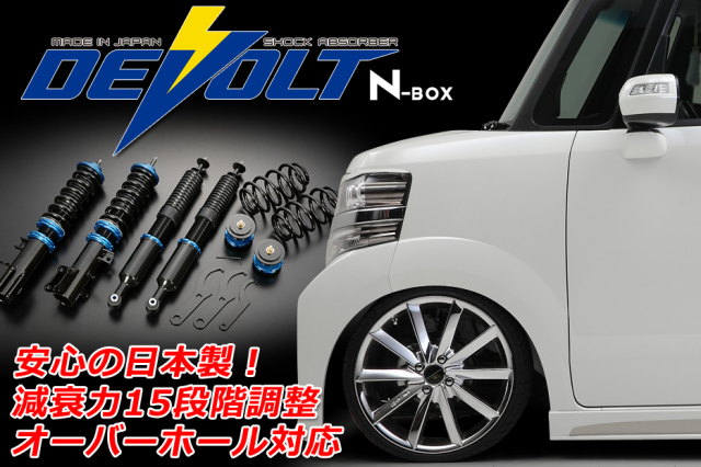 DEVOLT 車高調 ホンダ JF1/2 N-BOX 【日本製】