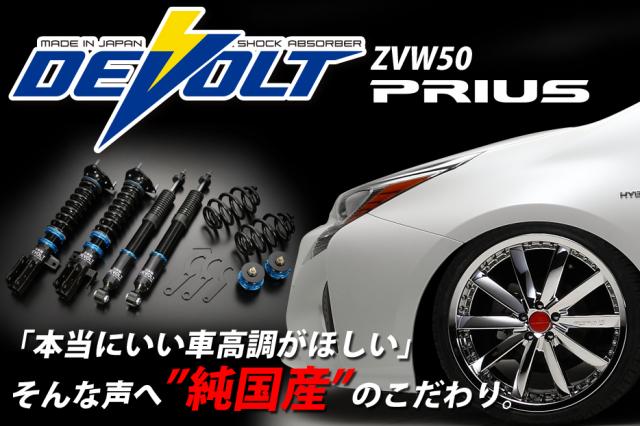 DEVOLT 車高調 トヨタ ZVW50系 プリウス 【日本製】