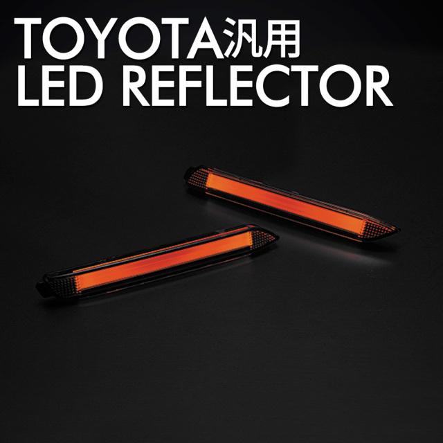 ★送料無料★LED ファイバーリフレクター トヨタ車汎用  ウィンカー 左右 セット