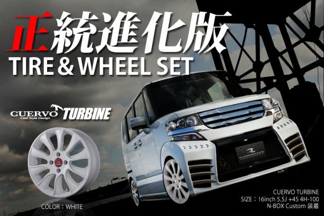 【限定生産品】 FLEDERMAUS クエルボタービン CUERVO TURBINE 16x5.0J+45 タイヤ&ホイール4本セット ホワイト