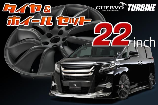 【2016年新発売】【ついに入荷!】FLEDERMAUS フレーダーマウス CUERVO TURBINE クエルボタービン 新型アルファード 30アルファード 22x8.5J+35 タイヤホイールセット