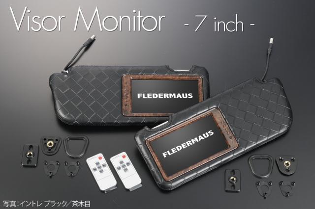 FLEDERMAUS フレーダーマウス VISOR MONITOR バイザーモニター 7インチ 片側