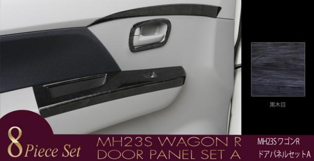 インテリアパネル SUZUKI スズキ MH23S WAGON R ワゴンR ドアパネルセットA 8P 黒木目