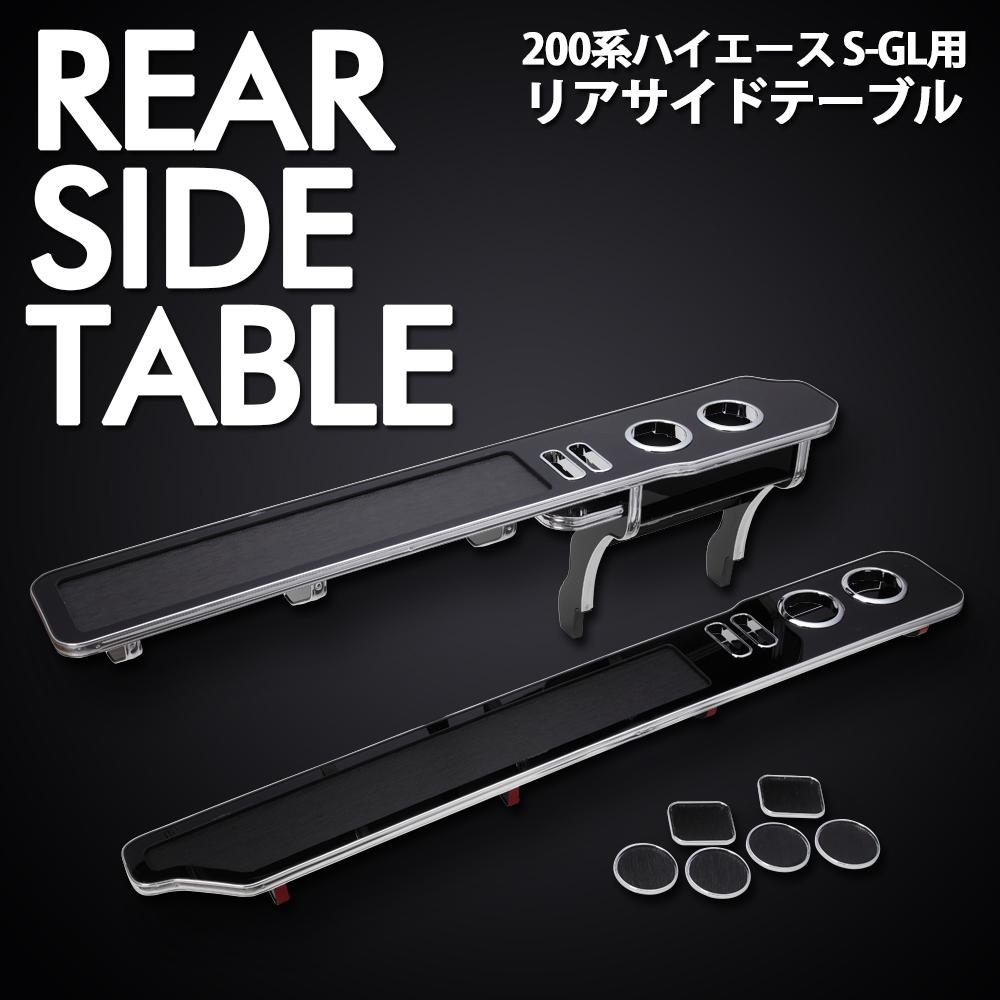 ハイエース 200系 1~6型 ナロー/ワイド リアサイドテーブル 左右セット ピアノブラック