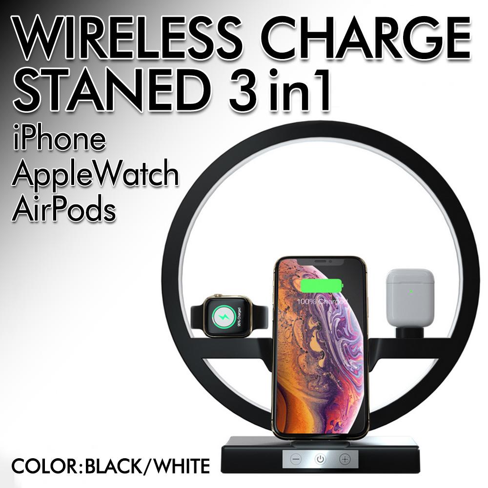 ワイヤレス充電スタンド 3 in 1 照明付 USB タイプA 2箇所 iPhone AppleWatch AirPods アイフォン アップルウォッチ エアーポッズ