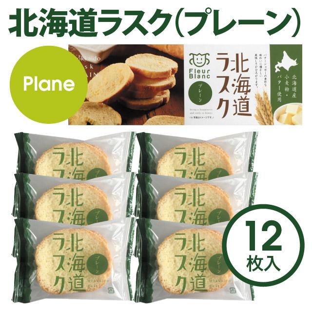 222-00214北海道ラスク(プレーン)12枚入