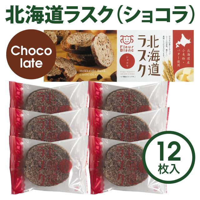 226-00215北海道ラスク(ショコラ)12枚入