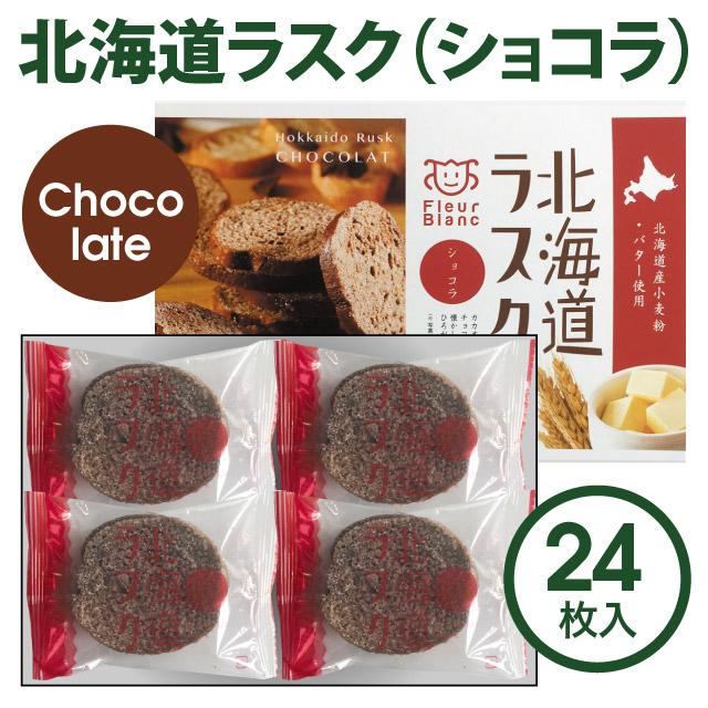 00218北海道ラスク(ショコラ)24枚入
