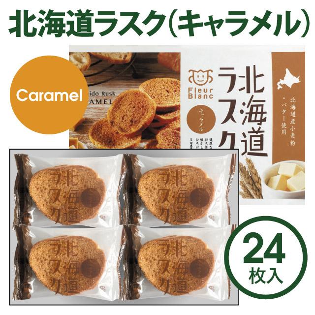 208-00219北海道ラスク(キャラメル)24枚入