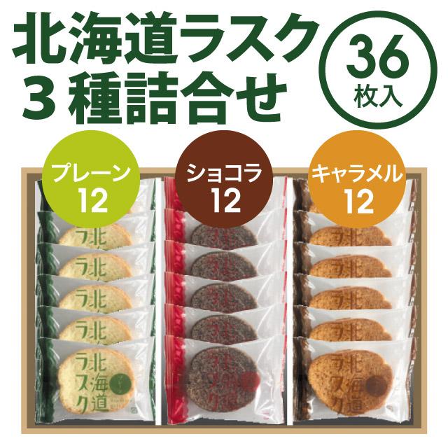 222-00220北海道ラスク3種詰合せ(36枚入)