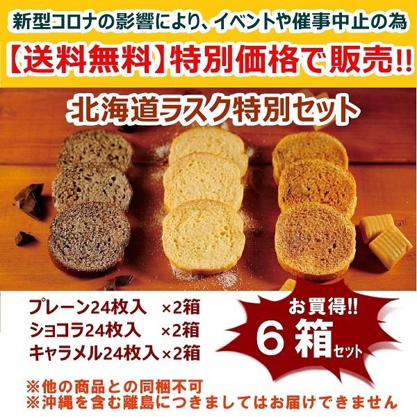 00222【送料無料】北海道ラスク特別セット(24枚入×6箱)