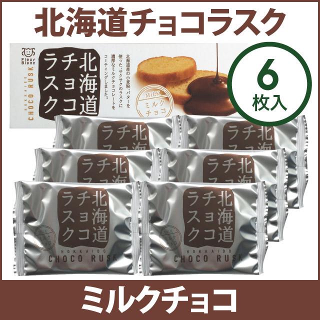 00260 北海道チョコラスク(ミルクチョコ)6枚入