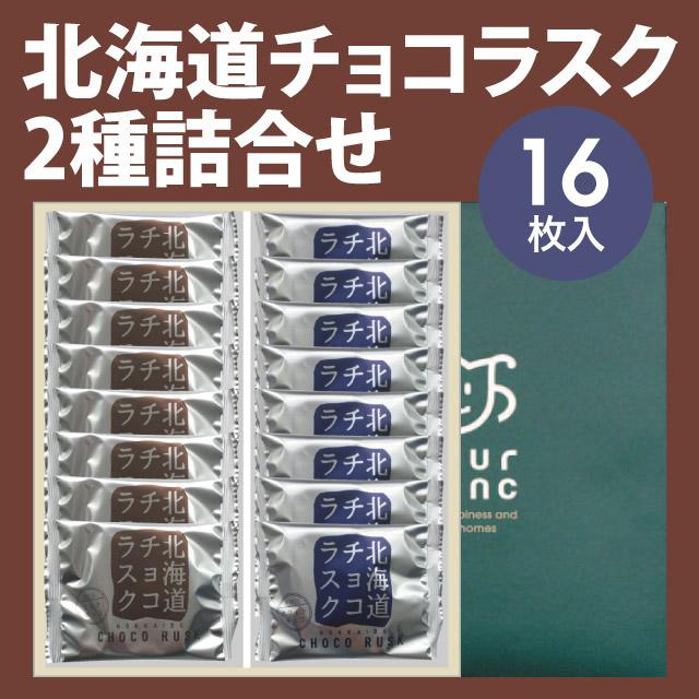 222-00264 北海道チョコラスク2種(16枚入)