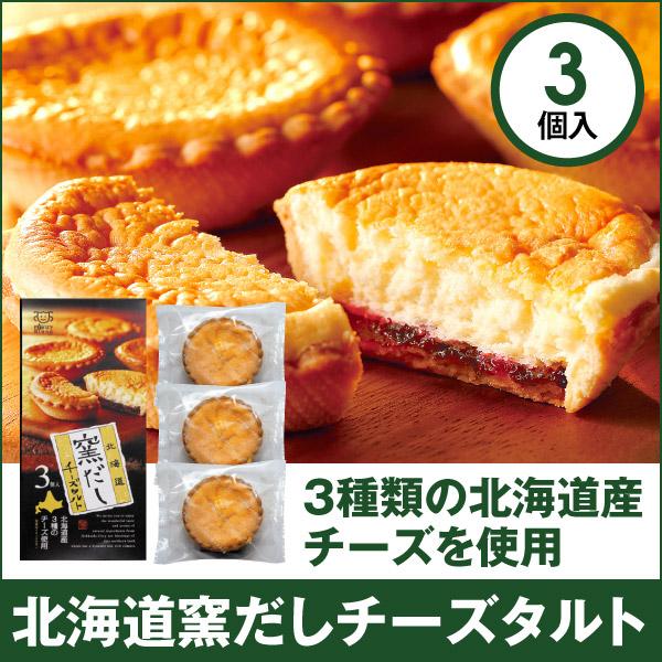 222-00503 北海道窯だしチーズタルト 3個入