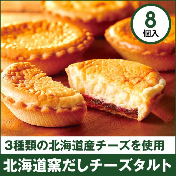 222-00504 北海道窯だしチーズタルト 8個入