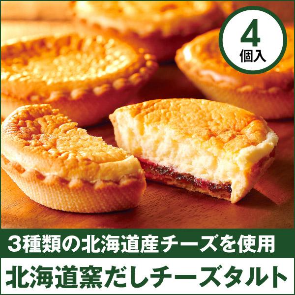 222-00505 北海道窯だしチーズタルト 4個入